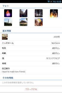 Androidアプリ「友達作りTalk - チャット友達探し出会い無料チャット」のスクリーンショット 3枚目