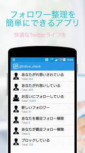 Androidアプリ「フォローチェック for Twitter」のスクリーンショット 1枚目