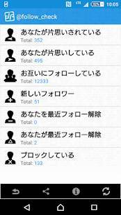 Androidアプリ「フォローチェック for Twitter」のスクリーンショット 3枚目