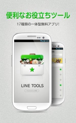 Androidアプリ「LINE Tools」のスクリーンショット 1枚目