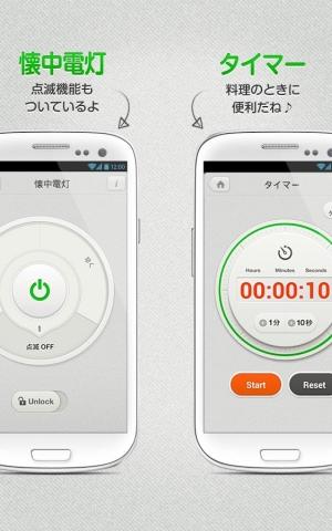 Androidアプリ「LINE Tools」のスクリーンショット 3枚目