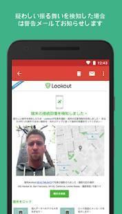 Androidアプリ「無料 セキュリティ & ウイルス 対策 | Lookout」のスクリーンショット 5枚目