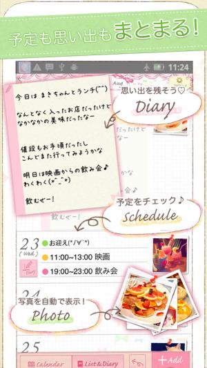 Androidアプリ「可愛いカレンダー♥コレットカレンダー無料♪2017手帳・日記」のスクリーンショット 3枚目