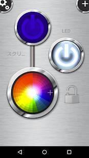 Androidアプリ「LED 懐中電灯 HD - Flashlight」のスクリーンショット 1枚目