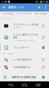 Androidアプリ「履歴消しゴム」のスクリーンショット 1枚目