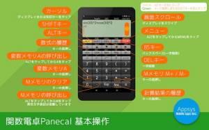 Androidアプリ「関数電卓 Panecal」のスクリーンショット 2枚目