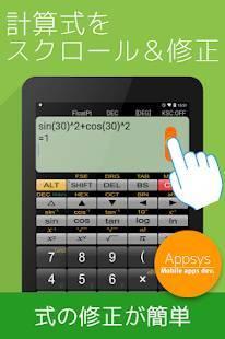 Androidアプリ「関数電卓 Panecal」のスクリーンショット 3枚目