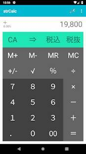 Androidアプリ「strCalc (電卓)」のスクリーンショット 4枚目