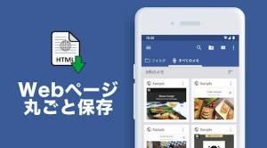Androidアプリ「画面メモ」のスクリーンショット 1枚目