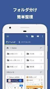 Androidアプリ「画面メモ」のスクリーンショット 5枚目