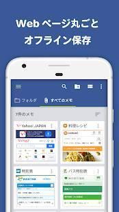 Androidアプリ「画面メモ」のスクリーンショット 2枚目