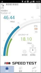 Androidアプリ「RBB SPEED TEST」のスクリーンショット 2枚目