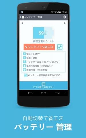 Androidアプリ「ZDBOX-スマホの最適化マスター」のスクリーンショット 4枚目