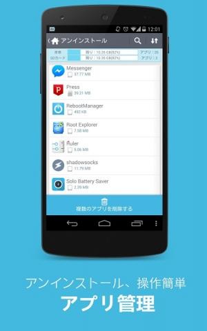 Androidアプリ「ZDBOX-スマホの最適化マスター」のスクリーンショット 3枚目