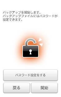 Androidアプリ「auバックアップアプリ」のスクリーンショット 3枚目
