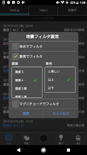 Androidアプリ「地震・電力・運行情報」のスクリーンショット 2枚目