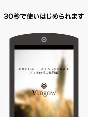Androidアプリ「Vingow news(ビンゴー)自動収集・自動要約ニュース」のスクリーンショット 5枚目
