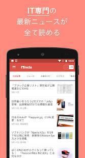 Androidアプリ「IT専門ニュース - ITmedia for Android」のスクリーンショット 1枚目
