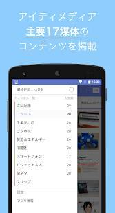 Androidアプリ「IT専門ニュース - ITmedia for Android」のスクリーンショット 2枚目