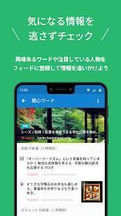 Androidアプリ「はてなブックマーク - 無料情報発見アプリの決定版」のスクリーンショット 4枚目