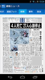 Androidアプリ「産経ニュース」のスクリーンショット 4枚目