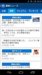 Androidアプリ「産経ニュース」のスクリーンショット 1枚目