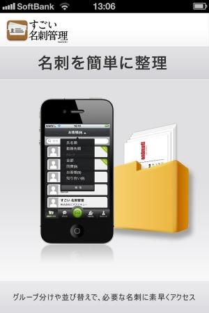 Androidアプリ「すごい名刺管理アプリ -無料の名刺認識リーダー」のスクリーンショット 5枚目