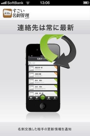 Androidアプリ「すごい名刺管理アプリ -無料の名刺認識リーダー」のスクリーンショット 4枚目