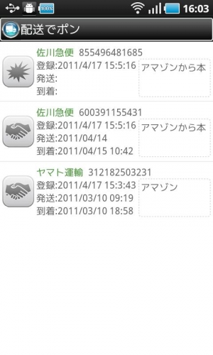 Androidアプリ「配送でポン」のスクリーンショット 1枚目