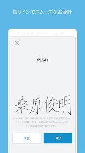 Androidアプリ「Square POSレジ」のスクリーンショット 5枚目