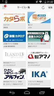 Androidアプリ「iCata」のスクリーンショット 1枚目