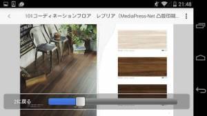 Androidアプリ「iCata」のスクリーンショット 3枚目