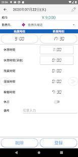Androidアプリ「タイムカード」のスクリーンショット 4枚目