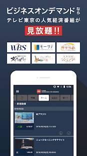 Androidアプリ「テレビ東京ビジネスオンデマンド」のスクリーンショット 1枚目