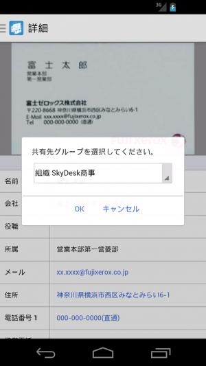 Androidアプリ「SkyDesk Cards (クラウド名刺管理)」のスクリーンショット 5枚目
