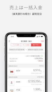 Androidアプリ「楽天ペイ店舗アプリ」のスクリーンショット 5枚目