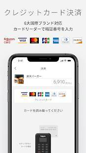 Androidアプリ「楽天ペイ店舗アプリ」のスクリーンショット 3枚目