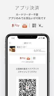 Androidアプリ「楽天ペイ店舗アプリ」のスクリーンショット 2枚目