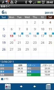 Androidアプリ「勤務ろぐ Free (勤怠,出退勤管理)」のスクリーンショット 5枚目