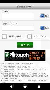 Androidアプリ「株touch」のスクリーンショット 1枚目