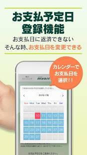 Androidアプリ「SMBCモビット公式スマホアプリ カードレスで即日キャッシング ATMで借入・返済可能なカードローン」のスクリーンショット 5枚目
