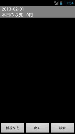 Androidアプリ「シンプル収支表」のスクリーンショット 2枚目
