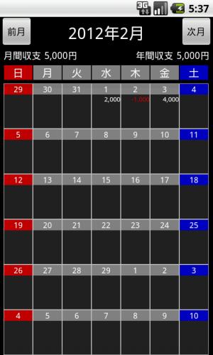 Androidアプリ「シンプル収支表」のスクリーンショット 1枚目