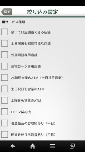 Androidアプリ「店舗・ATM検索」のスクリーンショット 4枚目