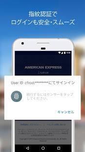 Androidアプリ「Amex Japan」のスクリーンショット 4枚目