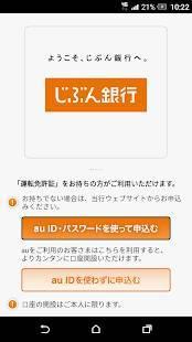 Androidアプリ「じぶん銀行クイック口座開設」のスクリーンショット 1枚目