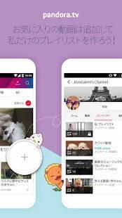 Androidアプリ「PANDORA.TV」のスクリーンショット 4枚目