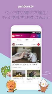 Androidアプリ「PANDORA.TV」のスクリーンショット 1枚目
