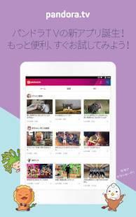 Androidアプリ「PANDORA.TV」のスクリーンショット 5枚目