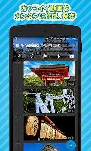 Androidアプリ「WeVideo – 動画エディター」のスクリーンショット 1枚目